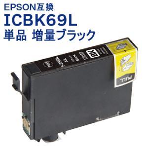 エプソン インク ICBK69L 単品 増量 ブラック EPSON 互換インク カートリッジ IC4CL69対応 プリンターインク 送料無料|ink-bin