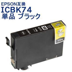 エプソン インク ICBK74 単品 ブラック EPSON 互換インク カートリッジ IC4CL74対応 プリンターインク 送料無料|ink-bin
