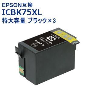 エプソン 互換 インク ICBK75 単品 特大容量ブラック お徳用3個パック EPSON IC4CL75対応 ICチップ付 送料無料|ink-bin