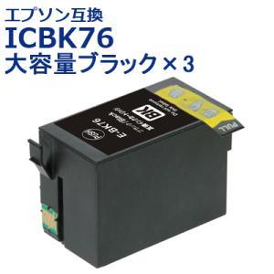 エプソン 互換 インク ICBK76 単品 大容量 ブラック お徳用3個パック EPSON エプソン IC4CL76対応 ICチップ付 送料無料|ink-bin