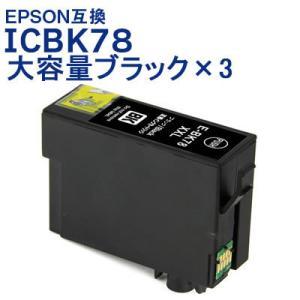 エプソン 互換 インク ICBK78XL 単品 大容量 ブラック お徳用3個パック EPSON IC4CL78対応 ICチップ付 送料無料 ink-bin