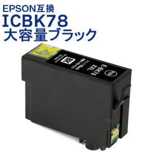エプソン インク ICBK78XL 単品 大容量 ブラック EPSON 互換インク カートリッジ IC4CL78対応 送料無料|ink-bin