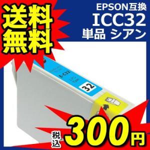 エプソン 互換 インク ICC32 単品 シアン EPSON IC6CL32対応 ICチップ付き インクカートリッジ 送料無料|ink-bin