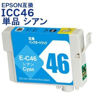 エプソン 互換 インク ICC46 単品 顔料 シアン EPSON IC4CL46対応 ICチップ付 インクカートリッジ 送料無料|ink-bin