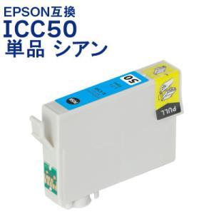 エプソン インク ICC50 単品 シアン EPSON 互換インク カートリッジ IC6CL50対応 プリンターインク 送料無料 ink-bin