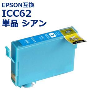 エプソン 互換 インク ICC62 顔料 単品 シアン EPSON IC4CL6162/IC4CL62対応 ICチップ付 インクカートリッジ 送料無料 ink-bin