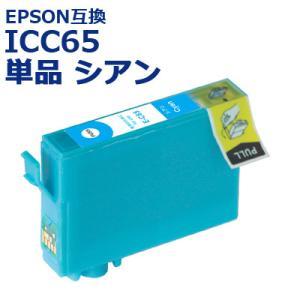 エプソン 互換 インク ICC65 顔料 単品 シアン EPSON IC4CL6165対応 ICチップ付 インクカートリッジ 送料無料|ink-bin