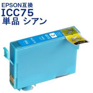 エプソン 互換 インク ICC75 単品 シアン EPSON IC4CL75対応  ICチップ付 インクカートリッジ 送料無料|ink-bin