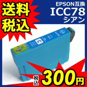 エプソン 互換 インク ICC78 単品 シアン EPSON IC4CL78対応 ICチップ付 インクカートリッジ 送料無料 ink-bin