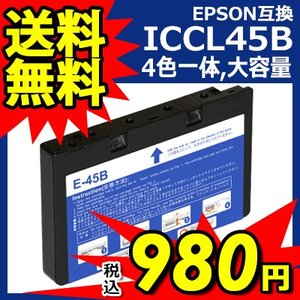 エプソン 互換 インク ICCL45B EPSON カラリオ ミー 4色一体 大容量タイプ ICチップ付 インクカートリッジ 送料無料|ink-bin