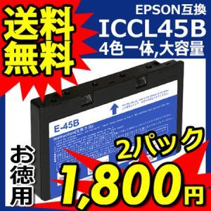 エプソン インク ICCL45B お徳用2パック EPSON 互換インク カートリッジ カラリオ ミー 4色一体 大容量タイプ|ink-bin