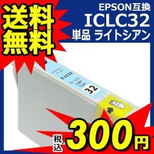 エプソン 互換 インク ICLC32 単品 ライトシアン EPSON IC6CL32対応 ICチップ付き インクカートリッジ 送料無料|ink-bin