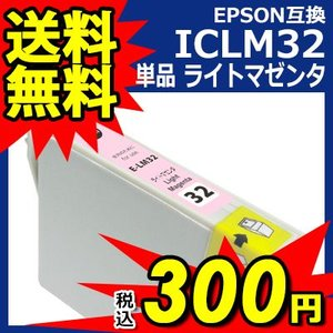 エプソン 互換 インク ICLM32 単品 ライトマゼンタ EPSON IC6CL32対応 ICチップ付き インクカートリッジ 送料無料|ink-bin