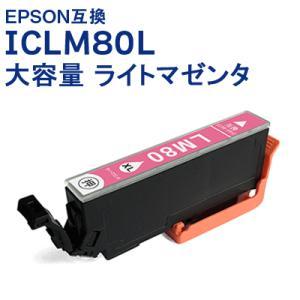 ICLM80L 大容量 単品 ライトマゼンタ エプソン 互換 プリンターインク EPSON,IC6CL80L 対応 送料無料 クーポン・ポイント利用に ink-bin