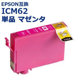 エプソン 互換 インク ICM62 顔料 単品 マゼンタ EPSON IC4CL6162/IC4CL62対応 ICチップ付 インクカートリッジ 送料無料 ink-bin