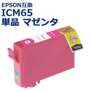 エプソン 互換 インク ICM65 顔料 単品 マゼンタ EPSON IC4CL6165対応 ICチップ付 インクカートリッジ 送料無料|ink-bin