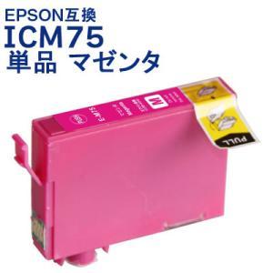 エプソン 互換 インク ICM75 単品 マゼンタ EPSON IC4CL75対応  ICチップ付 インクカートリッジ 送料無料|ink-bin