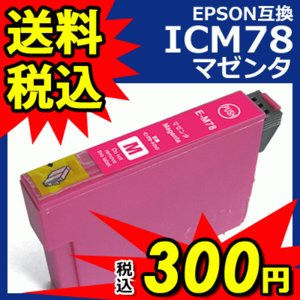 エプソンインク ICM78 エプソン 互換インク 単品 マゼンタ ICチップ付 1年保証 着後レビューで送料無料