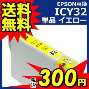 エプソン 互換 インク ICY32 単品 イエロー EPSON IC6CL32対応 ICチップ付き インクカートリッジ 送料無料|ink-bin