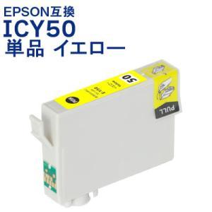 エプソン 互換 インク ICY50 単品 イエロー EPSON IC6CL50対応 ICチップ付 インクカートリッジ 送料無料|ink-bin