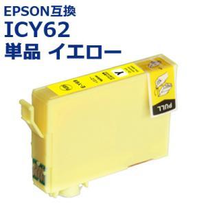 エプソン 互換 インク ICY62 顔料 単品 イエロー EPSON IC4CL6162/IC4CL62対応 ICチップ付 インクカートリッジ 送料無料 ink-bin