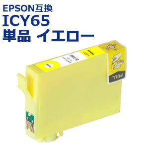 エプソン 互換 インク ICY65 顔料 単品 イエロー EPSON IC4CL6165対応 ICチップ付 インクカートリッジ 送料無料|ink-bin