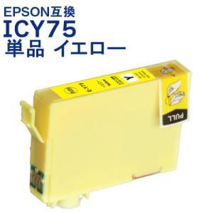 エプソン 互換 インク ICY75 単品 イエロー EPSON IC4CL75対応 ICチップ付 インクカートリッジ 送料無料|ink-bin