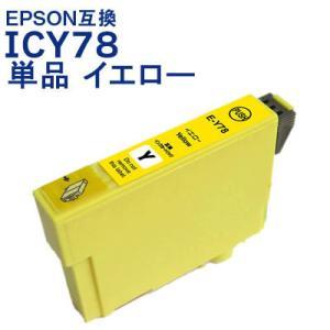 エプソン 互換 インク ICY78 単品 イエロー EPSON IC4CL78対応 ICチップ付 インクカートリッジ 送料無料 ink-bin