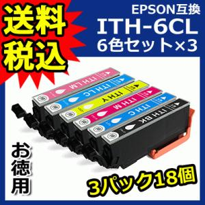 エプソン 互換 インク ITH-6CL 6色セット お徳用3個パック EPSON イチョウ ITH-BK ITH-C ITH-M ITH-Y ITH-LC ITH-LM 送料無料|ink-bin