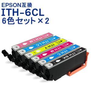 エプソン 互換 インク ITH-6CL 6色セット お徳用2個パック EPSON イチョウ ITH-BK ITH-C ITH-M ITH-Y ITH-LC ITH-LM 送料無料|ink-bin
