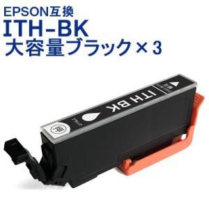 エプソン 互換 インク ITH-BK 単品 ブラック お徳用3個パック EPSON ITH-6CL対応 ICチップ付 インクカートリッジ 送料無料|ink-bin