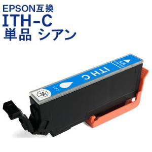 エプソン 互換 インク ITH-C 単品 シアン EPSON イチョウ ITH-6CL対応 ICチップ付 インクカートリッジ 送料無料|ink-bin