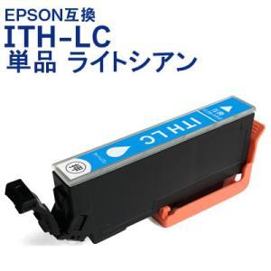 エプソン 互換 インク ITH-LC 単品 ライトシアン EPSON イチョウ ITH-6CL対応 ICチップ付 インクカートリッジ 送料無料|ink-bin
