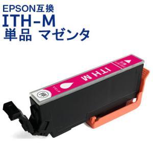 エプソン 互換 インク ITH-M 単品 マゼンタ EPSON イチョウ ITH-6CL対応 ICチップ付 インクカートリッジ 送料無料|ink-bin