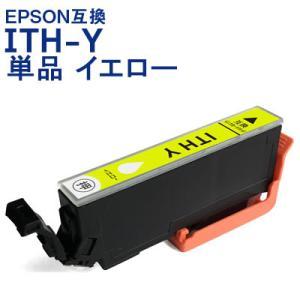 エプソン 互換 インク ITH-Y 単品 イエロー EPSON イチョウ ITH-6CL対応 ICチップ付 インクカートリッジ 送料無料|ink-bin