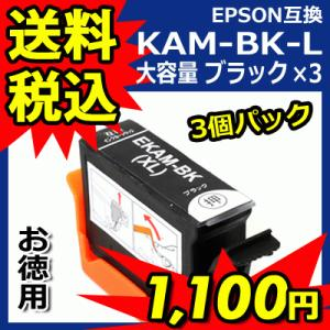 KAM-BK-L カメ 大容量 ブラック お徳用3個パック エプソン 互換 プリンターインク EPSON,KAM-6CL 対応 クーポン・ポイント利用に ink-bin