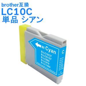 ブラザー 互換 インク LC10C 単品 シアン brother LC10-4PK対応 インクカートリッジ 送料無料|ink-bin