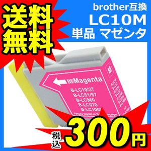 ブラザー 互換 インク LC10M 単品 マゼンタ brother LC10-4PK対応 インクカートリッジ 送料無料|ink-bin