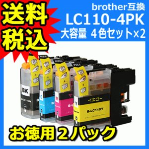 ブラザー 互換 インク LC110-4PK 大容量 4色セット お徳用2パック brother LC110BK(顔料) LC110C LC110M LC110Y 送料無料|ink-bin