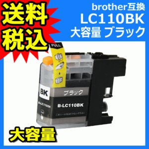 ブラザー 互換 インク LC110BK 単品 大容量 顔料 ブラック brother LC110-4PK対応 ICチップ付 インクカートリッジ 送料無料 ink-bin