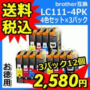 ブラザー 互換 インク LC111-4PK 大容量 4色セット お徳用3パック brother LC111BK LC111C LC111M LC111Y 送料無料|ink-bin