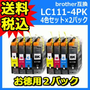 ブラザー 互換インク LC111-4PK 大容量 4色セット お徳用2パック brother 互換インク LC111BK LC111C LC111M LC111Y 送料無料|ink-bin