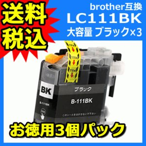 ブラザー 互換インク LC111BK 単品 大容量 ブラック お徳用3個パック brother LC111-4PK対応 インク ICチップ付 送料無料|ink-bin