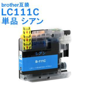 ブラザー 互換 インク LC111C 単品 増量 シアン brother LC111-4PK対応 ICチップ付 インクカートリッジ 送料無料|ink-bin