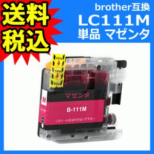 ブラザー 互換 インク LC111M 単品 増量 マゼンタ brother LC111-4PK対応 ICチップ付 インクカートリッジ 送料無料|ink-bin