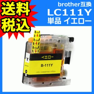 ブラザー 互換 インク LC111Y 単品 増量 イエロー brother LC111-4PK対応 ICチップ付 インクカートリッジ 送料無料|ink-bin