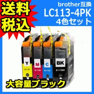 LC113-4PK ブラザー 互換 インク 大容量 4色セット brother LC113BK LC113C LC113M LC113Y ICチップ付 送料無料|ink-bin