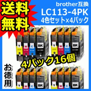 LC113-4PK 大容量 4色セット 3パックブラザー 互換 プリンターインク brother,LC113BK,LC113C,LC113M,LC113Y 送料無料|ink-bin