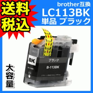 ブラザー 互換インク LC113BK 単品 大容量 ブラック brother 互換インク LC113-4PK対応 プリンターインク ICチップ付 送料無料|ink-bin