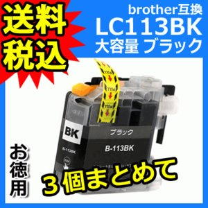 LC113BK 大容量 単品 ブラック ×3個 ブラザー 互換 プリンターインク brother,LC113-4PK 対応 送料無料 クーポン・ポイント利用に|ink-bin